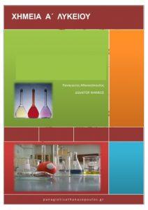 Χημεία A΄ Λυκείου