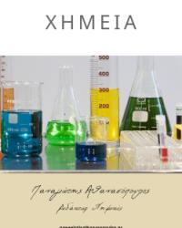 Χημεία Γ΄ Λυκείου Κατεύθυνσης