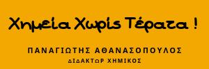 Παναγιώτης Αθανασόπουλος